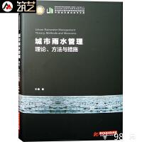 城市雨水管理-理论、方法与措施 海绵城市雨水管理基础理论 环境景观规划设计参考书籍
