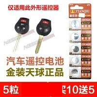 适用日产尼桑玛驰阳光汽车遥控器钥匙纽扣电池原装CR1620电池