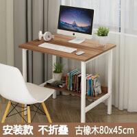 台式电脑桌笔记本桌子 可折叠免安装简易床边桌书桌办公桌懒人桌 安装款80x45古橡木() 长80x宽45x高