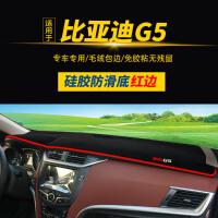 比亚迪思锐仪表台避光垫G3/G5/M6/E5/L3/S6中控台防晒垫改装专用