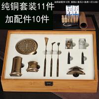纯铜香道用具入门套装仿古香篆炉熏沉香粉香道用品工具家用11件套