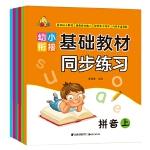 幼小衔接基础教材同步练习(全6册)
