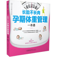 长胎不长肉 孕期体重管理一本通(汉竹)