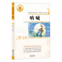 呐喊(国家统编语文教科书・名著阅读力养成丛书)