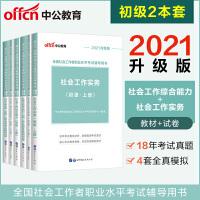 中公教育2021全国社会工作者职业水平考试初级套装:(教材+历年真题全真模拟)社会工作综合能力(上下册)+社会工作实务(