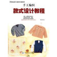 手工编织款式设计教程 阿瑛 9787506467759