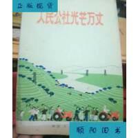 【二手旧书9成新】人民公社光芒万丈 /本社 浙江人民出版社