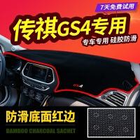 广汽传祺GS4避光垫GS5传奇GS3/GS7/GS8中控仪表台防晒垫GA3S改装