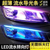 汽车改装日行灯LED导光条通用超薄流水转向跑马灯泪眼灯眉装饰灯