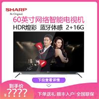 夏普(SHARP) LCD-60SU770A 60英寸4K HDR 智能语音液晶平板电视
