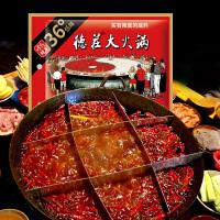 重庆特产德庄全家福微辣火锅底料家用150g牛油麻辣火锅调料小包装