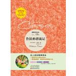读经典名著-鲁滨孙漂流记(一部现实主义的传世杰作;一部身临绝境、险象环生的冒险小说。)