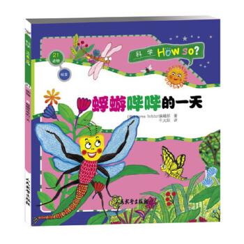 科学How So?(动物篇)蜕变:蜉蝣哔哔的一天 专为5-12岁儿童设计,本套科普书籍由韩国教育**线的知名教师和著名学者共同编写,70多名优秀插画师联袂绘制,一套畅销韩国的少儿百科全书,送给孩子的科学城堡。