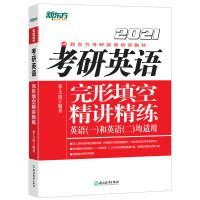 新东方 (2021)考研英语完形填空精讲精练
