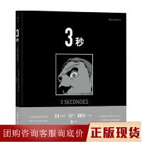 【正版书籍】3秒 马克 安托万 马修 著l