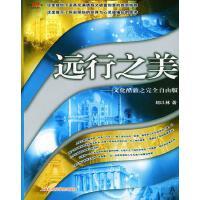 【旧书二手书8新正版】远行之美——文化酷旅之完全自由版+云间美食两册合售刘以林 9787806815779 上海社会科