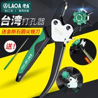 老A(LAOA)皮带打孔器 打孔钳 腰带打洞机