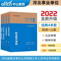 中公教育2021河北省事业单位公开招聘考试:职业能力测验+公共基础知识(教材+历年真题)4本套
