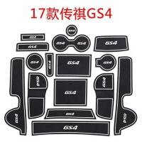 17款广汽传祺GS4水杯垫门槽垫车载防滑垫GS4内饰改装装饰配件 汽车用品