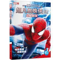 超凡蜘蛛侠2终极档案【正版图书,品质无忧】