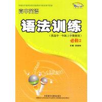 高中英语语法训练(必修2)