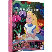 迪士尼经典电影漫画故事书 爱丽丝梦游仙境