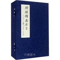 肘后备急方 一函三册 影印版 葛洪著 广东科技出版社
