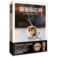 谢谢你迟到:以慢制胜,破题未来格局 《世界是平的》畅销书作者托马斯.弗里德曼新书 经济学理论
