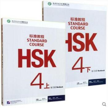 HSK标准教程4练习册(上册+下册)/HSK 对外汉语教材/新HSK考试教程第四级