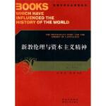 新教伦理与资本主义精神 马克斯・韦伯(Max Weber),杨豫,赵勇 陕西出版集团,陕西人民出版社