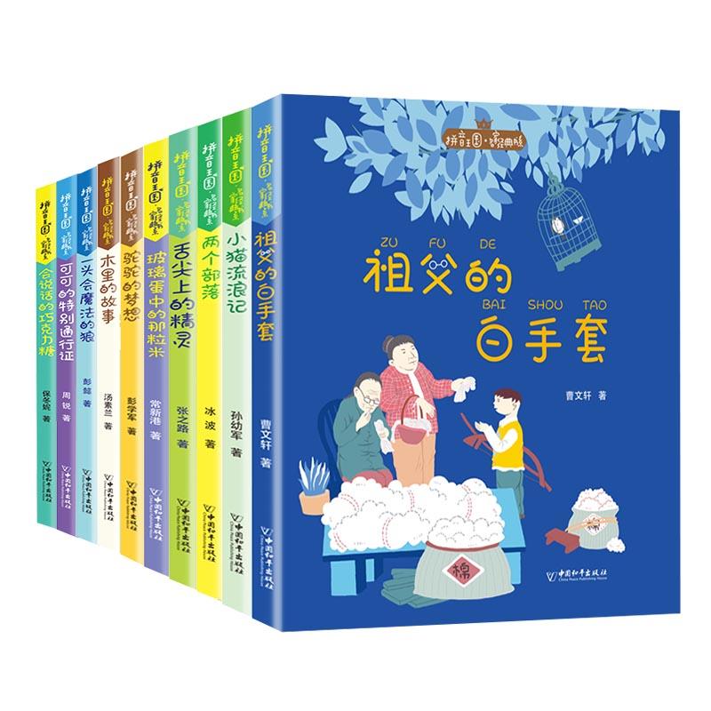 拼音王国名家经典书系全10册 曹文轩祖父的白手套 一二三年级小学生课外阅读书籍 6-7-8-9-10岁儿童读物文学故事书 亲子共读睡前童话故事书