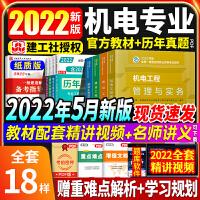 【正版现货】2020新版官方一建机电教材试卷全套8本 一建教材试卷2020机电工程管理与实务 经济 法规 管理 202