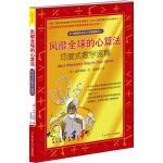 【二手旧书9成新】风靡的心算法――印度式数学速算 瓦利纳瑟,朱凯莉 中国传媒大