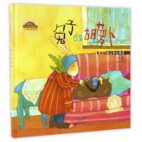 棒棒仔心�`之旅�D���� 兔子的胡�}卜(�W���t�和分享)王一梅;卜佳媚 �L海燕出版社9787535065520【特�r活�印�
