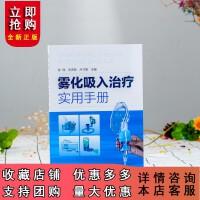 雾化吸入治疗实用手册 张伟 雾化吸入疗法书籍 雾化吸入疗法适应证禁忌证 常见并发症处理原则 在临床各