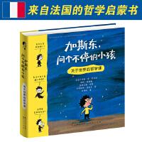 加斯东,问个不停的小孩:关于世界的哲学课