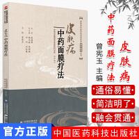 皮肤病中药面膜疗法 皮肤病中医特色适宜技术操作规范丛书 中国医药科技出版社