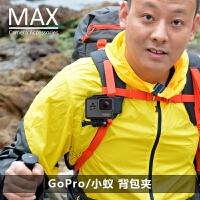 MAX运动相机配件gopro hero654小蚁4k+固定支架山狗配件
