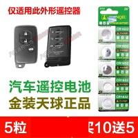 斯巴鲁xv傲虎 力狮 森林人 翼豹 智能遥控器汽车钥匙电池子CR1632