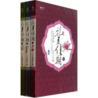 花月佳期(共3册) 小说