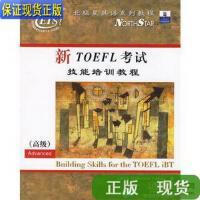 【二手旧书9成新】新TOEFL考试技能培训教程高级(含盘)――北极星英语系列教程 费莱格(Fellag,L.R.)著,