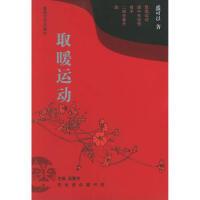 【新华书店,品质保障】取暖运动,春风文艺出版社,9787531329879