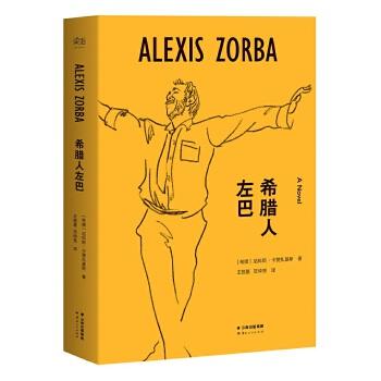 希腊人左巴(pdf+txt+epub+azw3+mobi电子书在线阅读下载)