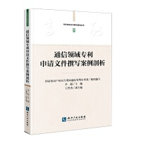 通信领域专利申请文件撰写案例剖析