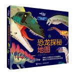 恐龙探秘地图(孤独星球童书・星球探秘系列)