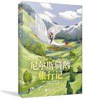 尼尔斯骑鹅旅行记 六年级下 快乐读书吧阅读,诺贝尔获奖童书,小学生课外阅读