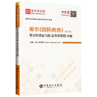 圣才教育:希尔《国际商务》笔记和课后习题详解 圣才考研网 9787511449511