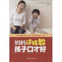 妈妈这样教孩子口才好 书 编者:李世强 吉林出版集团
