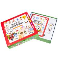 点读认知百科点读二代儿童点读笔早教3-6儿童双语学习机抖音 点读二代(上下两册)