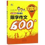 中译出版社 5-6年级/小学生限字作文600字全攻略 中译出版社